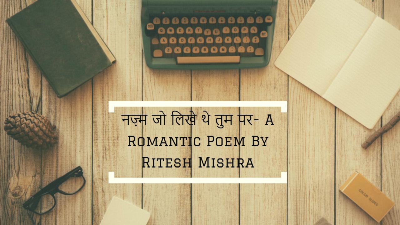 नज़्म जो लिखे थे तुम पर- A Romantic Hindi Poem Video By Ritesh Mishra